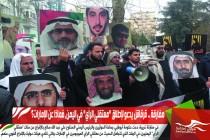 """مفارقة .. قرقاش يدعو لإطلاق """"معتقلي الرأي"""" في اليمن، فماذا عن الإمارات؟"""
