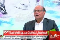فيديو: المرزوقي لحكام الإمارات : عيب .. وين الشهامة العربية ؟!
