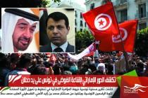 تكشف الدور الإماراتي لإشاعة الفوضى في تونس على يد دحلان