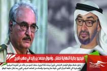 فيديو: بداية النهاية لحفتر .. وأموال محمد بن زايد في مهب الريح