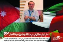 صحفي أردني معتقل في دبي منذ 40 يوماً دون معرفة الأسباب