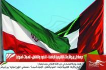 دراسة: إيران والأزمات الإقليمية الراهنة - النفوذ والتغلغل - الإمارات أنموذجاً