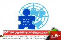 هيومن رايتس ووتش: تعذيب واختفاء قسري في الإمارات