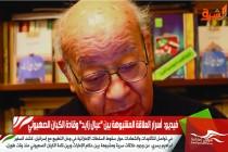 """فيديو:  أسرار العلاقة المشبوهة بين """"عيال زايد"""" وقادة الكيان الصهيوني"""