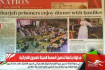 محاولة يائسة لتحسين السمعة السيئة للسجون الإماراتية