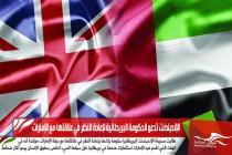 الإندبندنت تدعو الحكومة البريطانية لإعادة النظر في علاقتها مع الإمارات