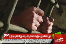 الدولي للعدالة يدين منع زوجات معتقلي الرأي في السجون الإماراتية من الزيارة