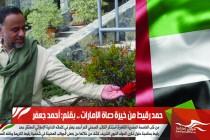 حمد رقيط .. من خيرة دعاة الإمارات !