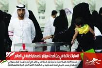 الإمارات غائبة في عن أحدث مؤشر للديمقراطية في العالم