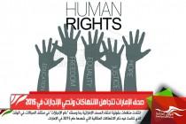 صحف الإمارات تتجاهل الانتهاكات وتدعي الإنجازات في 2015