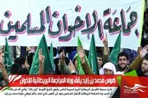 هوس محمد بن زايد يقف وراء المراجعة البريطانية للإخوان