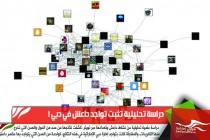 دراسة تحليلية تثبت تواجد داعش في دبي !