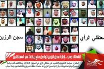 انتهاك جديد .. إدارة سجن الرزين تواصل منع زيارات أسر المعتقلين