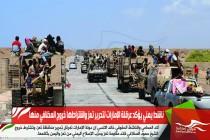 ناشط يمني يؤكد عرقلة الإمارات لتحرير تعز واشتراطها خروج المخلافي منها
