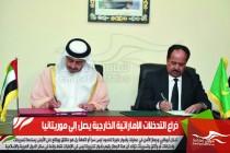 ذراع التدخلات الإماراتية الخارجية يصل إلى موريتانيا