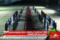 """2015 """"عام التأزيم"""" في الإمارات.. قرارات سياسية وعسكرية تستنزف دماء الوطن وأمواله"""