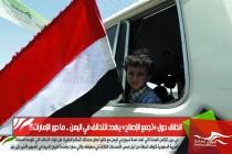 الخلاف حول «تجمع الإصلاح» يهدد التحالف في اليمن .. ما دور الإمارات؟!