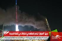"""حريق """"العنوان"""" يتصدر المشهد في احتفالات دبي للسنة الجديدة"""