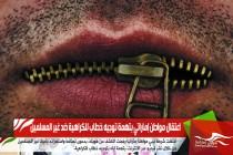اعتقال مواطن إماراتي بتهمة توجيه خطاب للكراهية ضد غير المسلمين