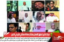 مركز الخليج لحقوق الإنسان يستذكر معاناة معتقلي الرأي في الخليج