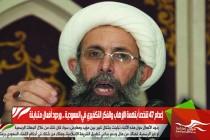 إعدام 47 شخصاً بتهمة الإرهاب والفكر التكفيري في السعودية .. وردود أفعال متباينة