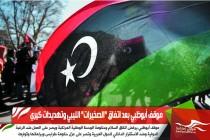 """موقف أبوظبي بعد اتفاق """"الصخيرات"""" الليبي وتهديدات كيري"""