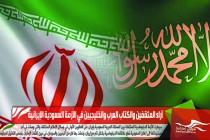 آراء المثقفين والكتاب العرب والخليجيين في الأزمة السعودية الإيرانية