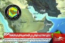 تحليل: لماذا تتردد أبوظبي في الأزمة العربية الإيرانية الراهنة؟