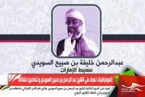 إنفوغرافيك: تعرف على الشيخ عبد الرحمن بن صبيح السويدي و تفاصيل اعتقاله