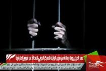 عمر الدباغ يوجه رسالة من سجن الوثبة للمركز الدولي للعدالة عبر شؤون إماراتية