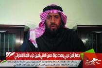 جهاز أمن عربي يهدد حياة حسن الدقي أمين حزب الأمة الإماراتي