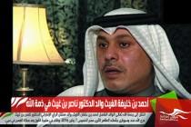 أحمد بن خلفان الغيث والد الدكتور ناصر بن غيث في ذمة الله