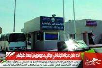نداء عاجل: سجناء الوثبة في أبوظبي محرومون من أبسط حقوقهم