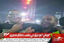 """""""سيلفي"""" مع حريق دبي يتسبب باعتقال مصريين"""