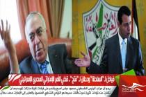 """فياض لـ""""السلطة"""" ودحلان لـ""""فتح"""".. قضي الأمر الإماراتي المصري الإسرائيلي"""