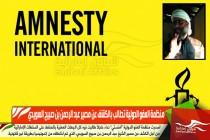 منظمة العفو الدولية تطالب بالكشف عن مصير عبد الرحمن بن صبيح السويدي