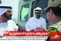 دور أبوظبي والسيسي بعد إعلان أمريكا التدخل العسكري في ليبيا