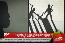 فيديو: أغلقوا سجن الرزين في الإمارات !