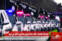 مفاجأة: الإمارات تقف خلف تمويل وتسليح داعش في ليبيا