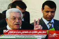 دحلان يسعى لتشكيل حزب فلسطيني جديد بدعم إماراتي
