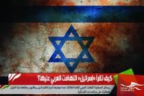 كيف تقرأ «إسرائيل» التهافت العربي عليها؟