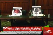البرلمان البريطاني يناقش الأوضاع الحقوقية في الإمارات
