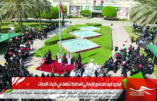 فيديو: قيم المجتمع الإماراتي المحافظ تنتهك في كليات الإمارات