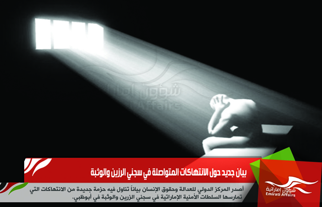 بيان جديد حول الانتهاكات المتواصلة في سجني الرزين والوثبة