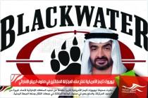 نيويورك تايمز الأمريكية تفتح ملف المرتزقة المقاتلين في صفوف الجيش الإماراتي