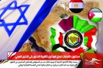 محللون: الإمارات تمنح إسرائيل تأشيرة الدخول إلى الخليج العربي