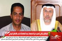 قرقاش يتلقى المزيد من الصفعات بعد اتهاماته لحزب الإصلاح اليمني