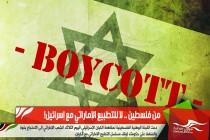 من فلسطين .. لا للتطبيع الإماراتي مع إسرائيل!