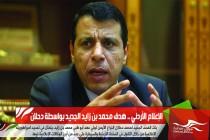 الإعلام الأردني .. هدف محمد بن زايد الجديد بواسطة دحلان