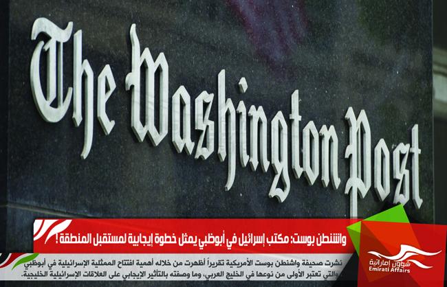 واشنطن بوست: مكتب إسرائيل في أبوظبي يمثل خطوة إيجابية لمستقبل المنطقة !